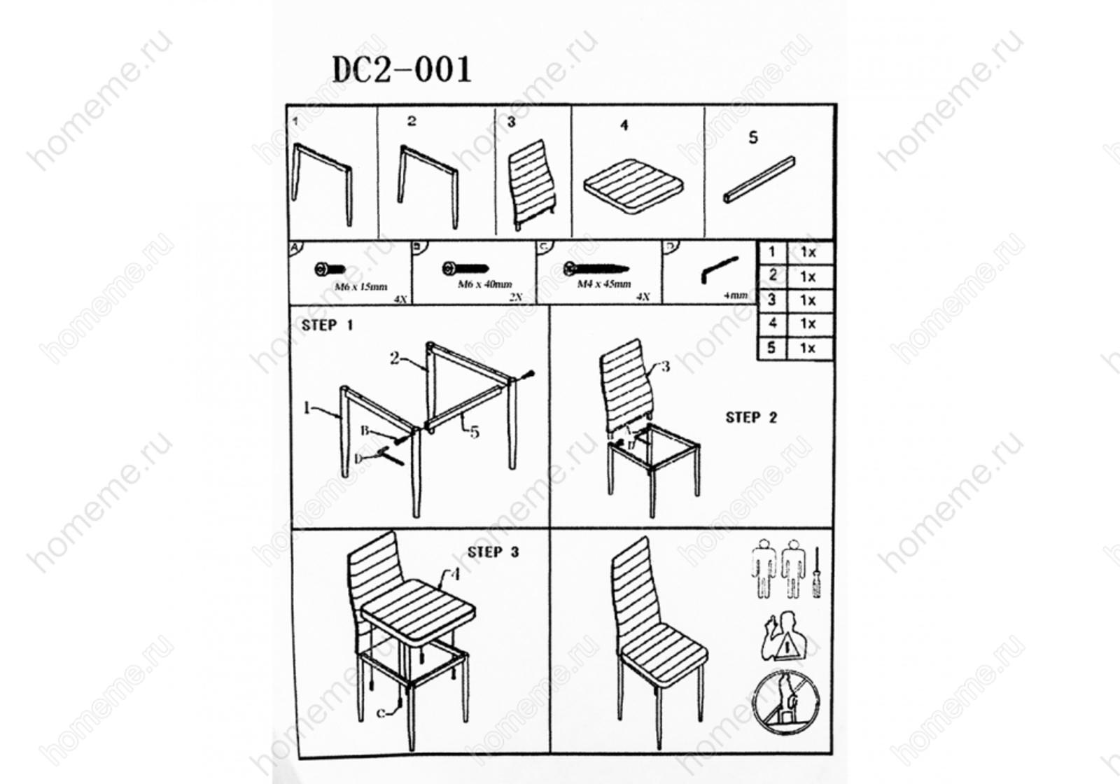 Стул DC2-001 сиреневый (1347)