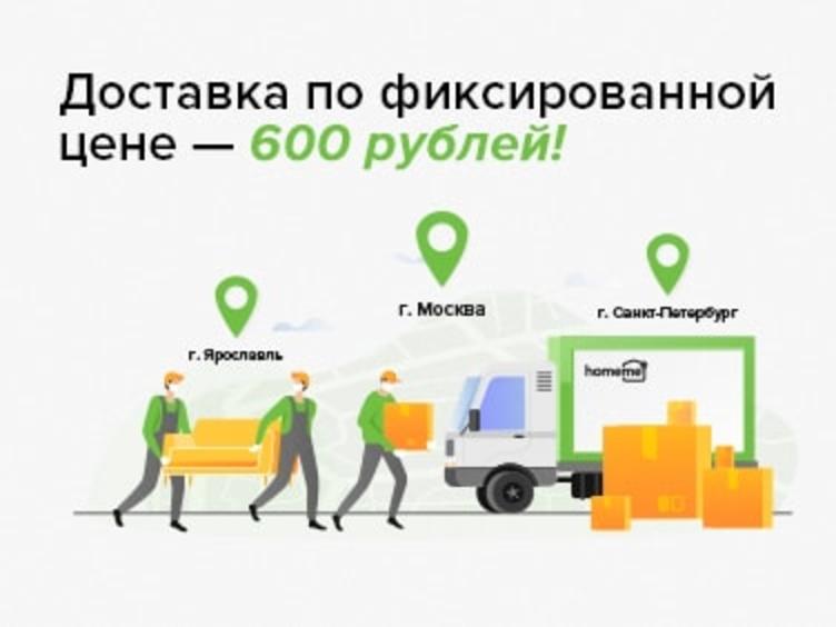 Доставка по фиксированной цене - 600 рублей!